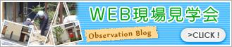 WEB現場見学会