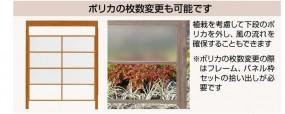 エバースクリーン ポリカBタイプ タカショー3