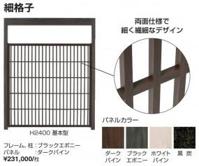 エバースクリーン 細格子 タカショー4
