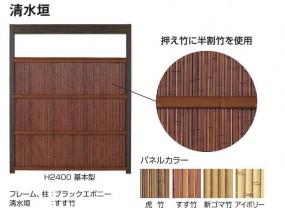 エバースクリーン みす垣・清水垣 タカショー4