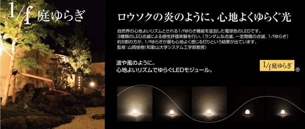 和風ローボルトライト2