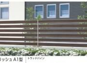 スタイリッシュなフェンス 三協立山アルミ『マイリッシュA型フェンス』