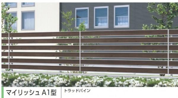 スタイリッシュなフェンス 三協立山アルミ『マイリッシュA型フェンス』1