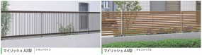 スタイリッシュなフェンス 三協立山アルミ『マイリッシュA型フェンス』3