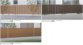 スタイリッシュなフェンス 三協立山アルミ『マイリッシュA型フェンス』4