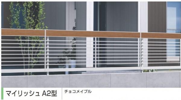スタイリッシュなフェンス 三協立山アルミ『マイリッシュA型フェンス』2