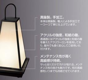 和風ローボルトライト3