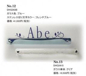 アクセサリーの様なガラス表札 ディーズガーデン3