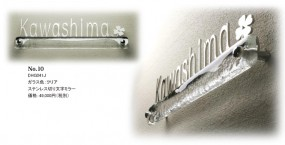 アクセサリーの様なガラス表札 ディーズガーデン4