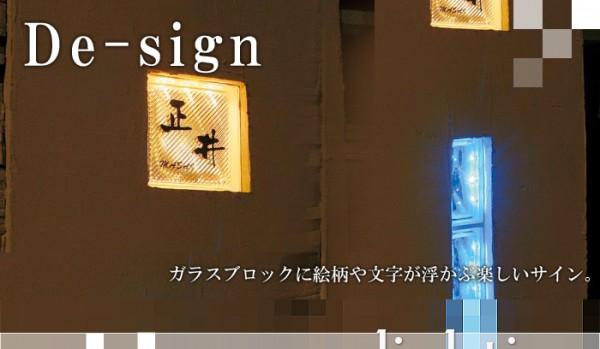 光る!輝く表札 ディーサインシリーズ タカショー1